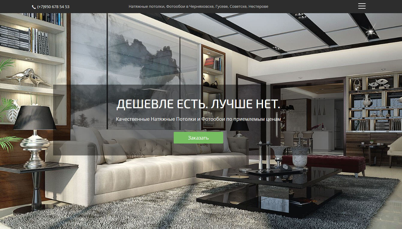 http://potolki.nashnp.ru/